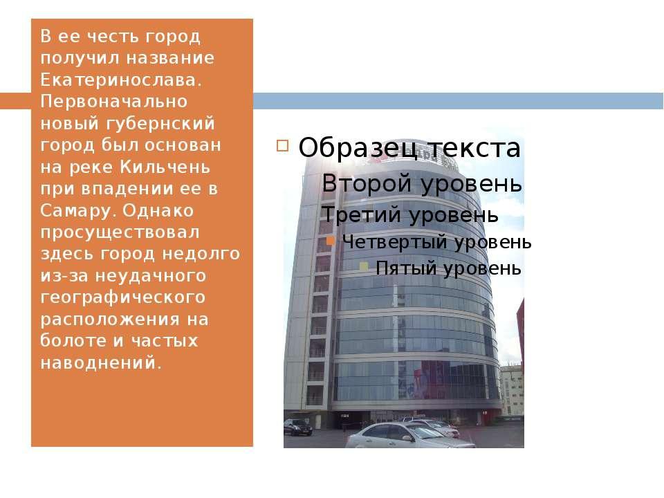 В ее честь город получил название Екатеринослава. Первоначально новый губернс...