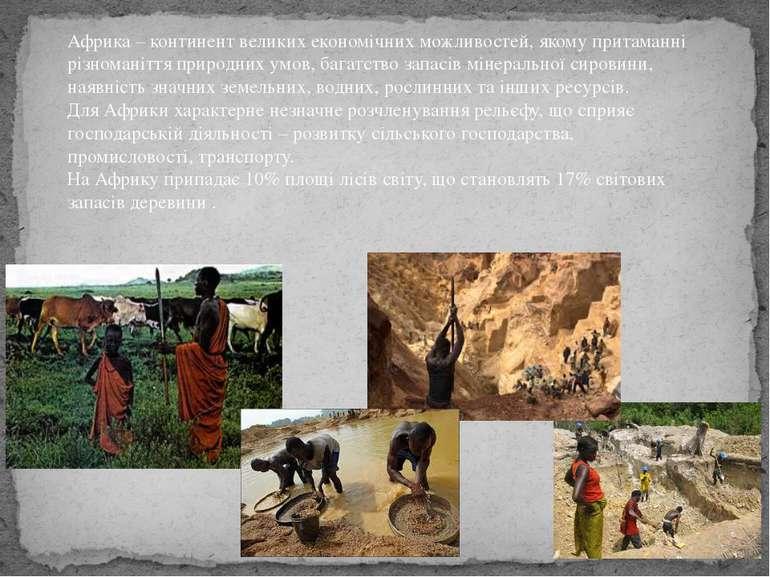 Африка – континент великих економічних можливостей, якому притаманні різноман...