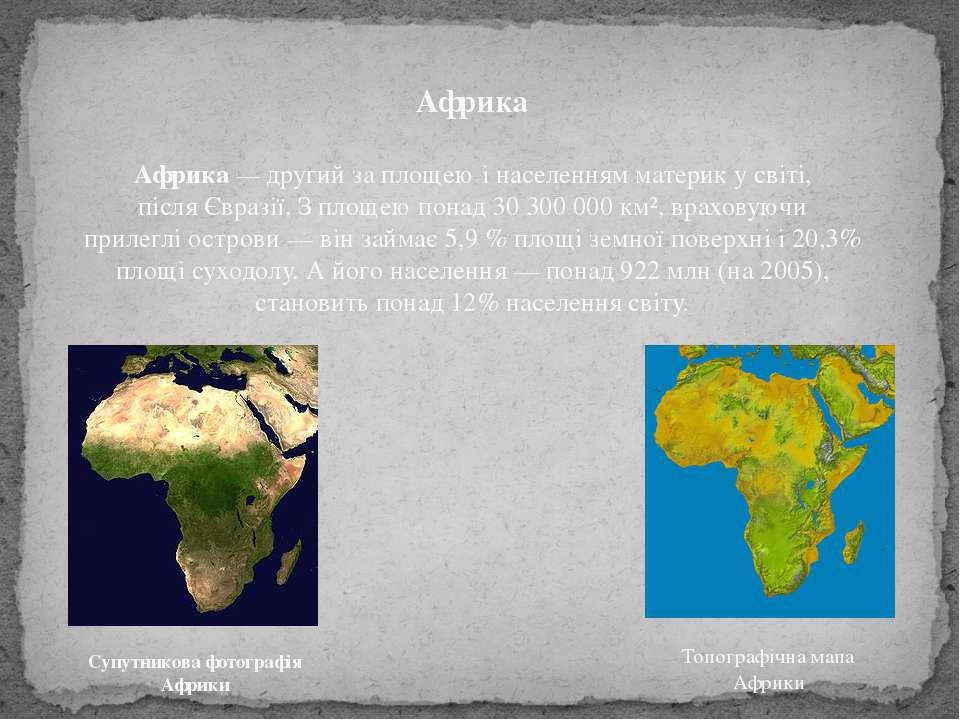 Африка Африка— другий заплощеюінаселеннямматерику світі, післяЄвразії....