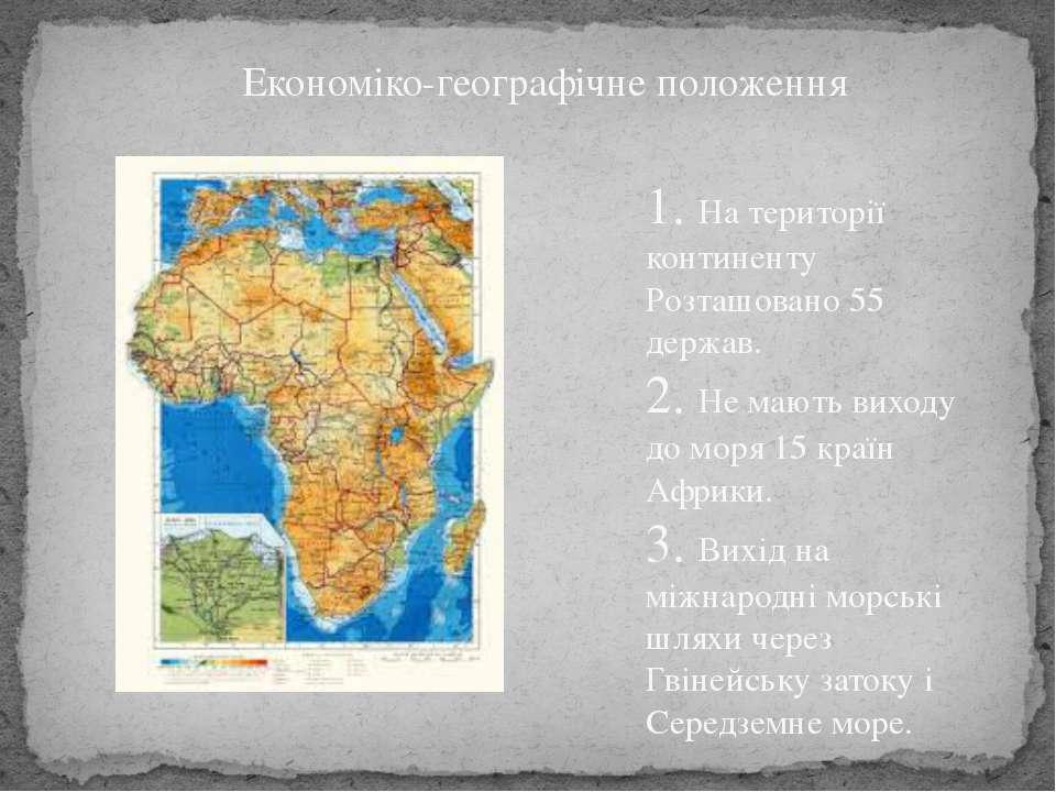Економіко-географічне положення 1. На території континенту Розташовано 55 дер...