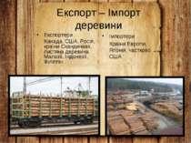 Експорт – Імпорт деревини Експортери Канада, США, Росія, країни Скандинавії, ...