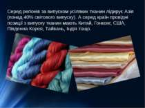 Серед регіонів за випуском усіляких тканин лідирує Азія (понад 40% світового ...