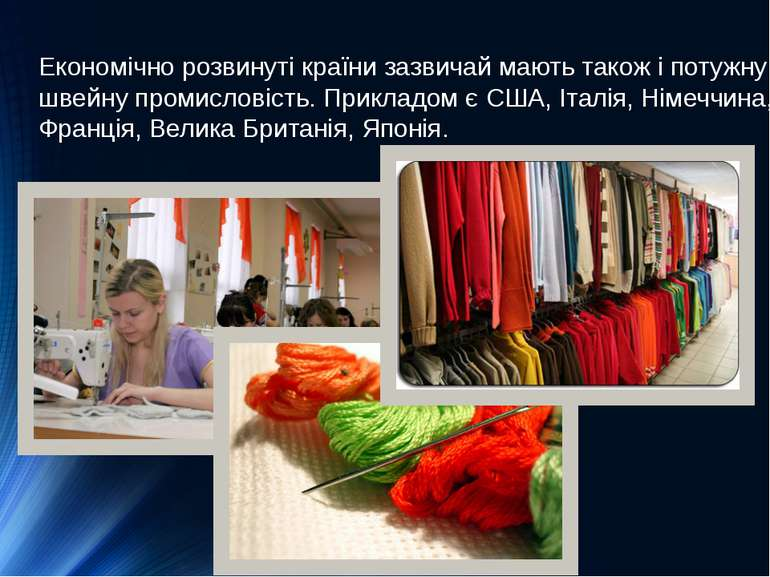Економічно розвинуті країни зазвичай мають також і потужну швейну промисловіс...