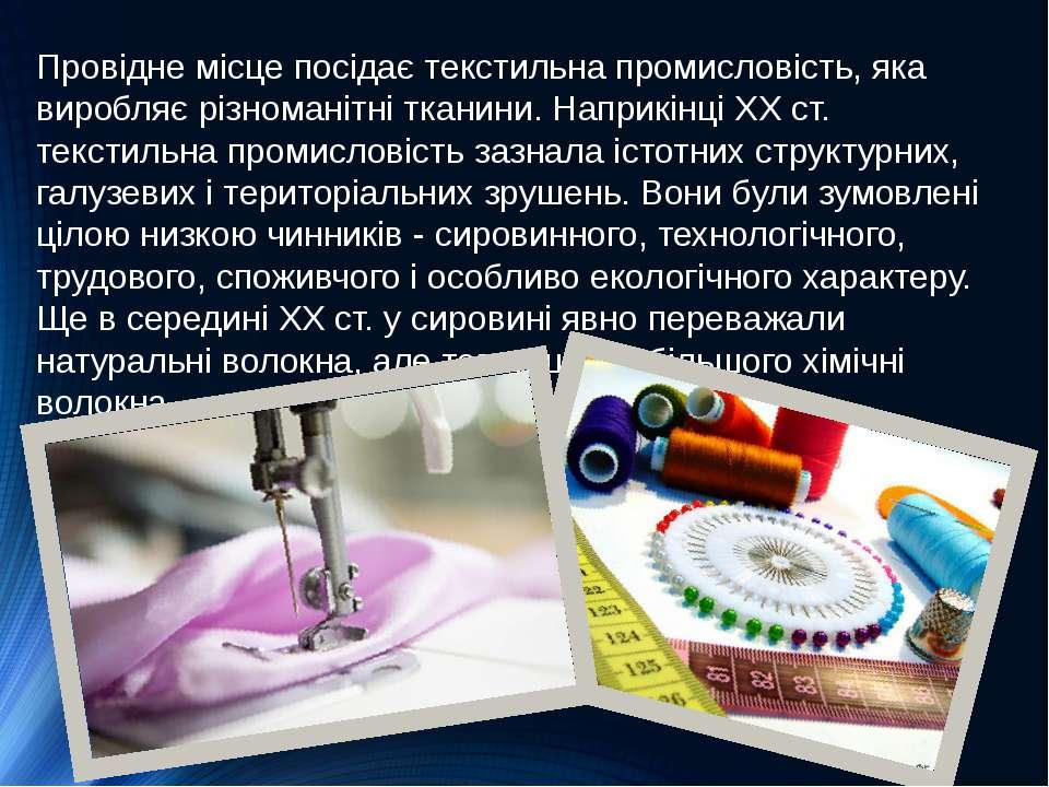 Провідне місце посідає текстильна промисловість, яка виробляє різноманітні тк...