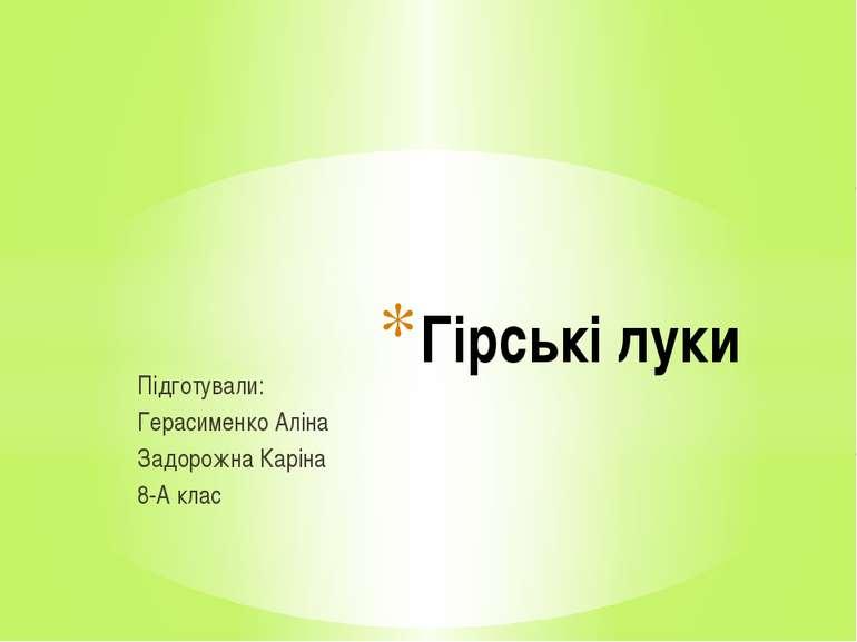 Підготували: Герасименко Аліна Задорожна Каріна 8-А клас Гірські луки
