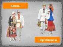 Волинь Чернігівщина