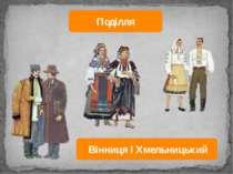 Поділля Вінниця і Хмельницький