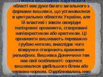 Техніка вишивання Харківської області має дуже багато загального з формами ви...