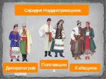 Середня Наддніпрянщина Дніпропетровщина Київщина Полтавщина