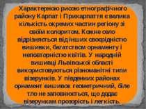 Характерною рисою етнографічного району Карпат і Прикарпаття є велика кількіс...