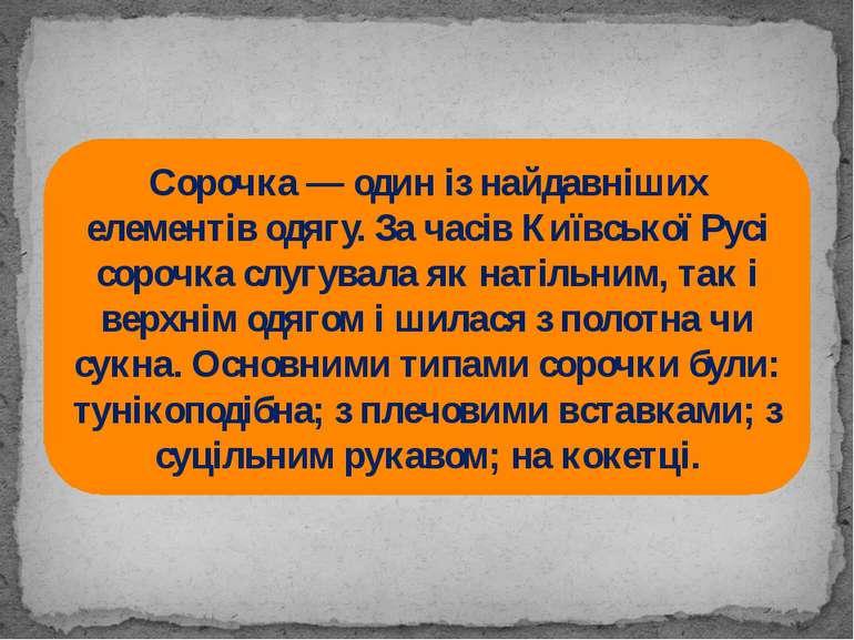 Сорочка — один із найдавніших елементів одягу. За часів Київської Русі сорочк...