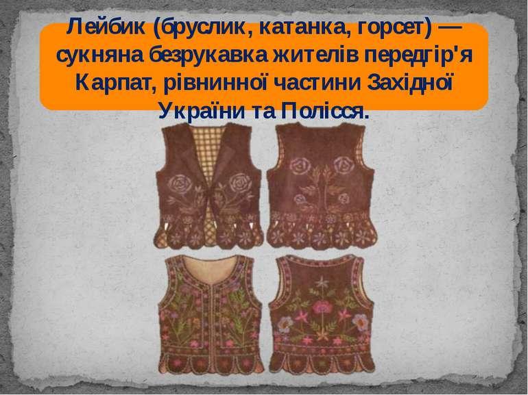 Лейбик (бруслик, катанка, горсет) — сукняна безрукавка жителів передгір'я Кар...