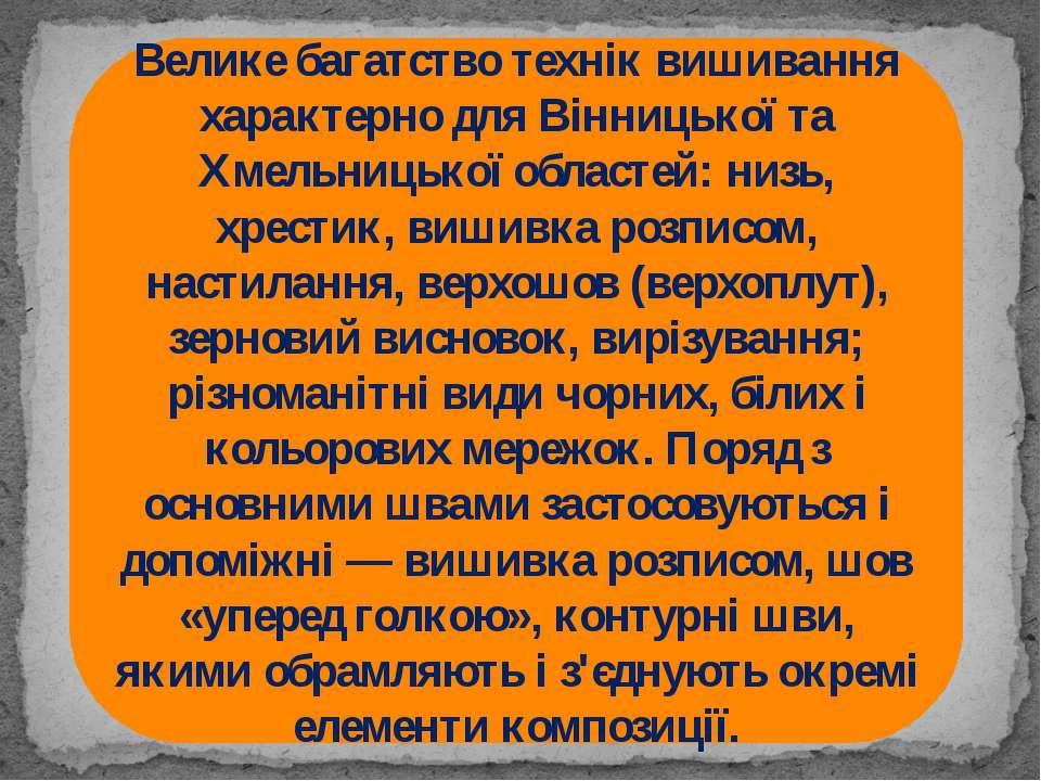 Велике багатство технік вишивання характерно для Вінницької та Хмельницької о...