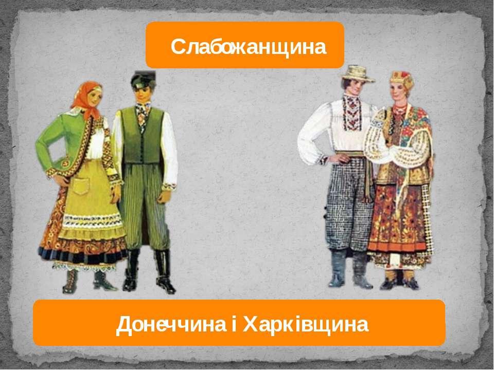 Слабожанщина Донеччина і Харківщина