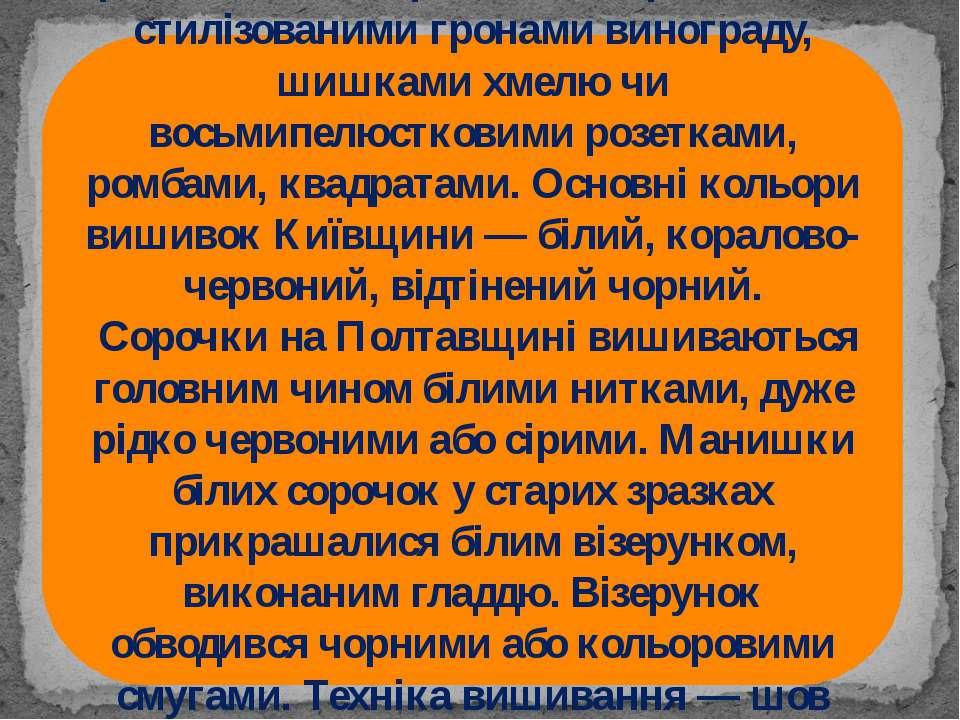 Вишивкам Київщини властивий рослинногеометризований орнамент зі стилізованими...
