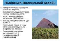 Львівсько-Волинський басейн Використовують у західних областях України. Собів...