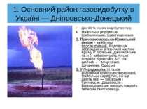 1. Основний район газовидобутку в Україні — Дніпровсько-Донецький Дає 80 % ус...