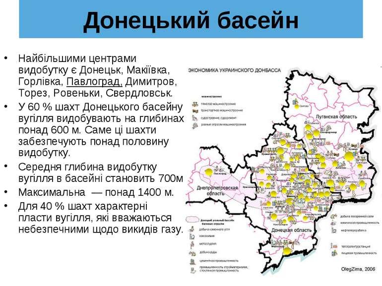 Донецький басейн Найбільшими центрами видобутку є Донецьк, Макіївка, Горлівка...