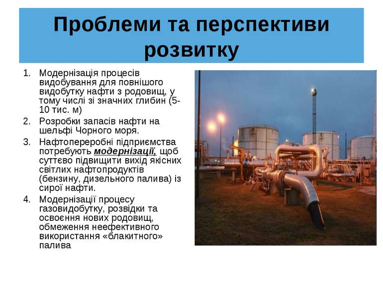Проблеми та перспективи розвитку Модернізація процесів видобування для повніш...
