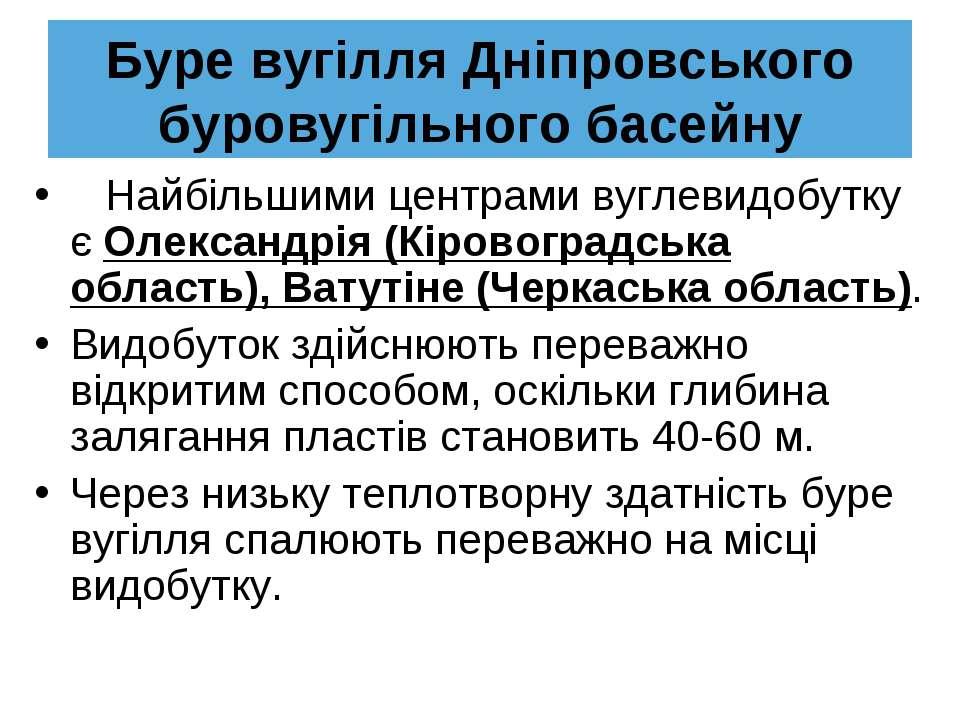Буре вугілля Дніпровського буровугільного басейну Найбільшими центрами вуглев...