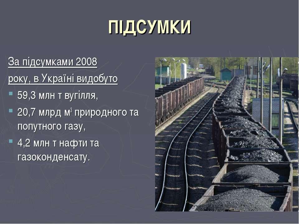 ПІДСУМКИ За підсумками 2008 року, в Україні видобуто 59,3 млн т вугілля, 20,7...