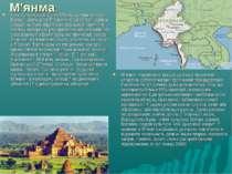М'янма Республіканський Союз М'янма (колишня назва Бірма) - держава в Півден...