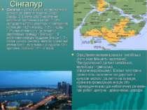 Сінгапур Сінгапур- країна барвистою множинності культур, де злилися традиції...