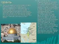 Ізраїль Для того,щоб відкрити для себе найдивовижніше місце на землі,місце, д...