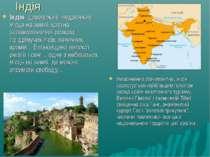 Індія Індія- дивовижне, недосяжне місце на землі, країна запаморочливої розко...
