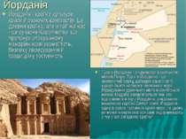 Йорданія Йорданія - країна культури, краси й разючих контрастів. Це древня кр...