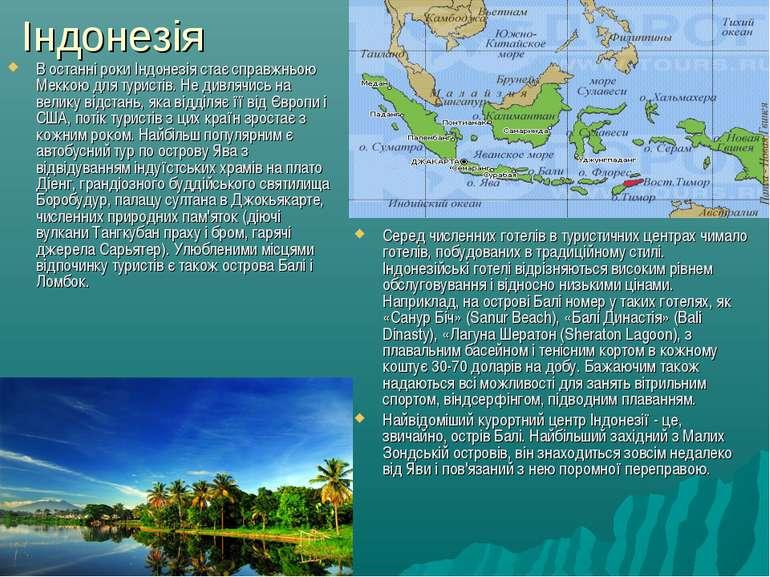 Індонезія В останні роки Індонезія стає справжньою Меккою для туристів. Не ди...