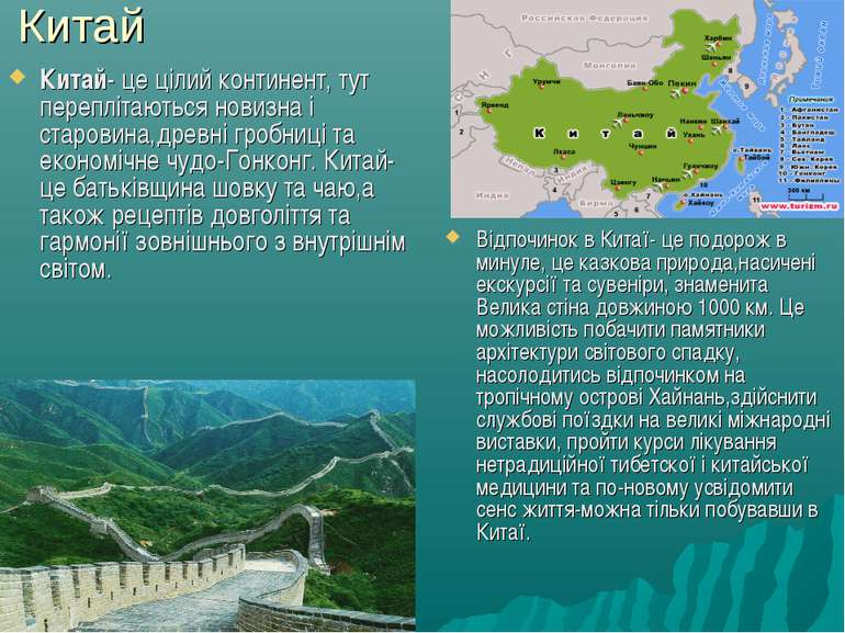 Китай Китай- це цілий континент, тут переплітаються новизна і старовина,древн...