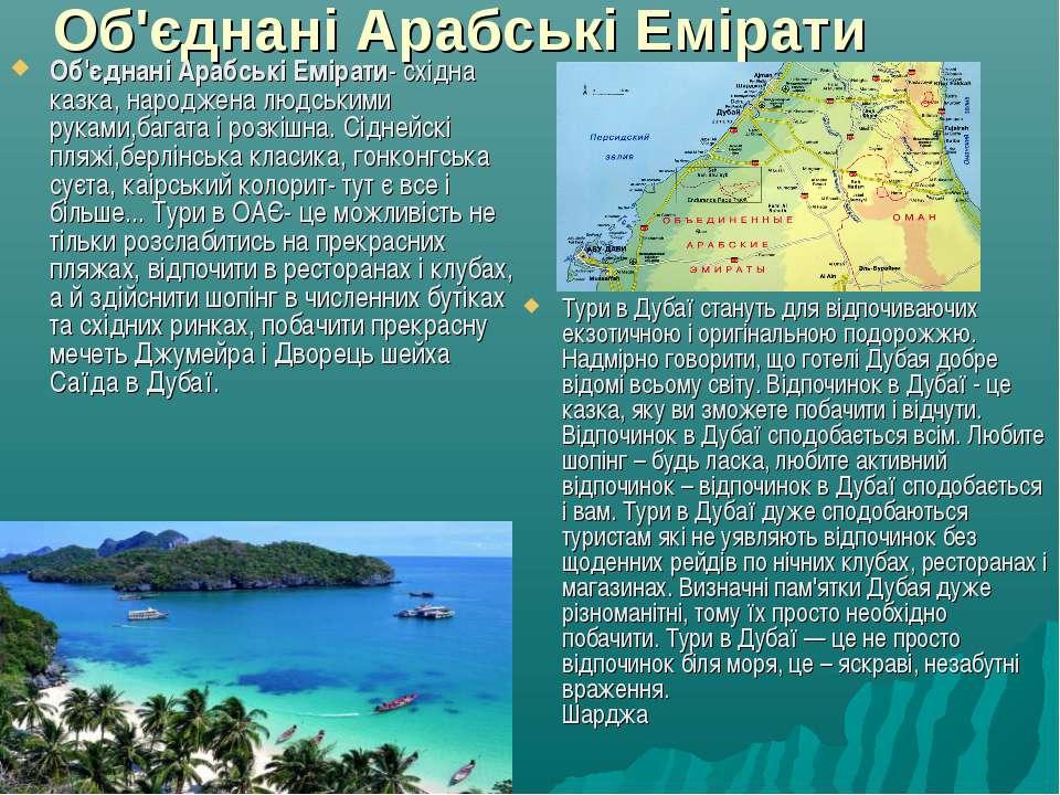 Об'єднаніАрабські Емірати Об'єднаніАрабські Емірати- східна казка, народжен...