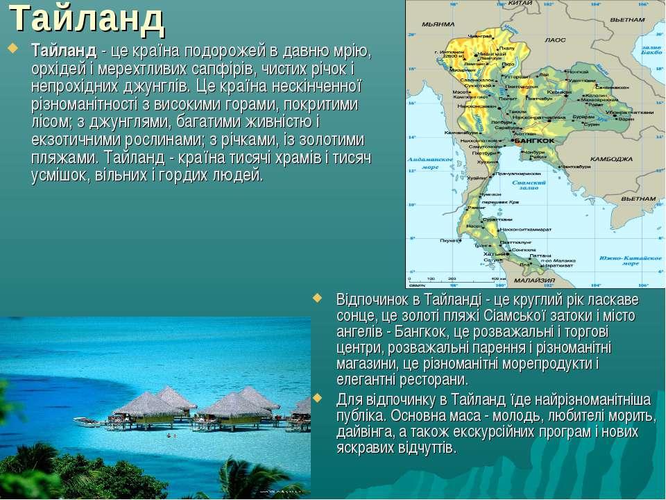 Тайланд Тайланд- це країна подорожей в давню мрію, орхідей і мерехтливих сап...