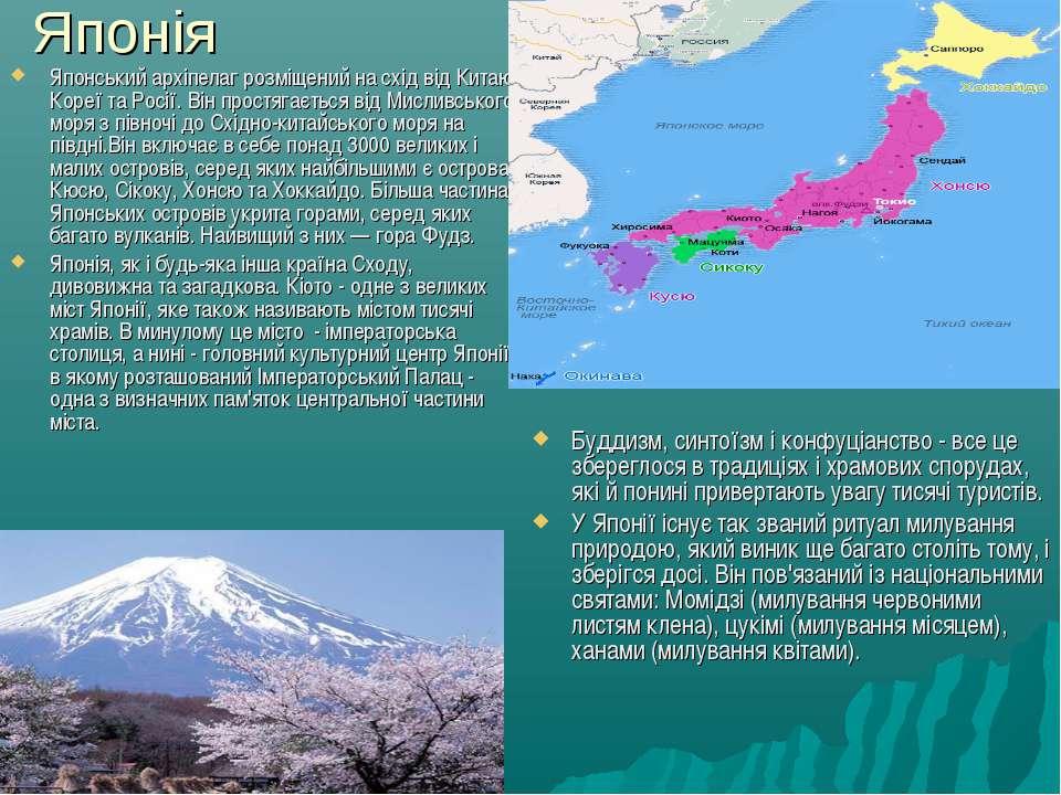 Японія Японський архіпелаг розміщений на схід від Китаю, Кореї та Росії. Він ...