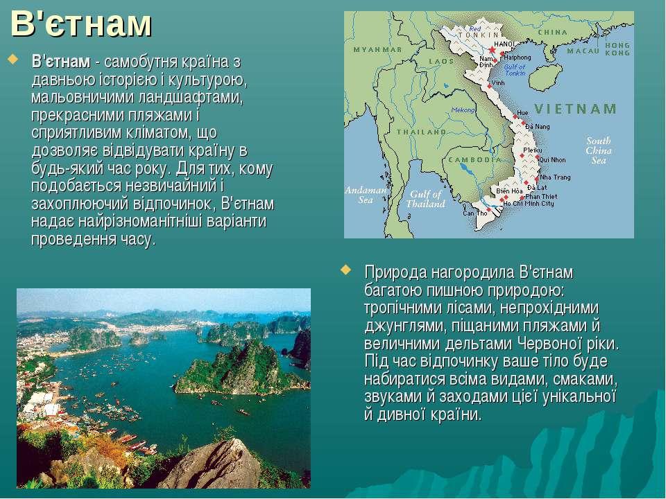 В'єтнам В'єтнам- самобутня країна з давньою історією і культурою, мальовничи...