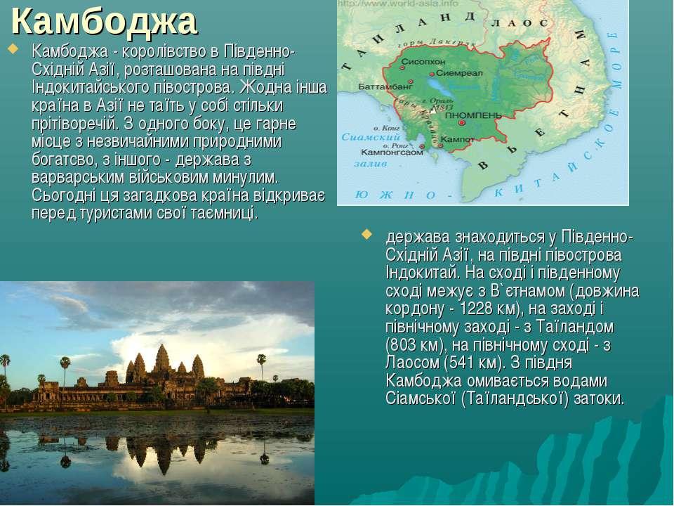 Камбоджа Камбоджа - королівство в Південно-Східній Азії, розташована на півдн...