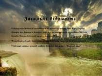 Загальні відомості Ніагарський водоспад знаходиться на території штату Нью-Йо...
