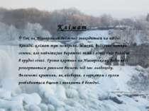 Клімат Так як Ніагарський водоспад знаходиться на півдні Канади, клімат тут п...