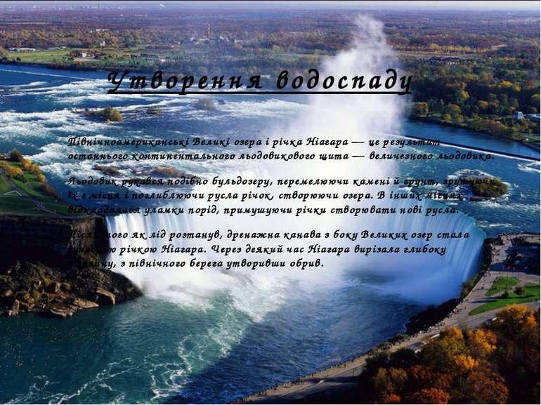 Утворення водоспаду Північноамериканські Великі озера і річка Ніагара — це ре...