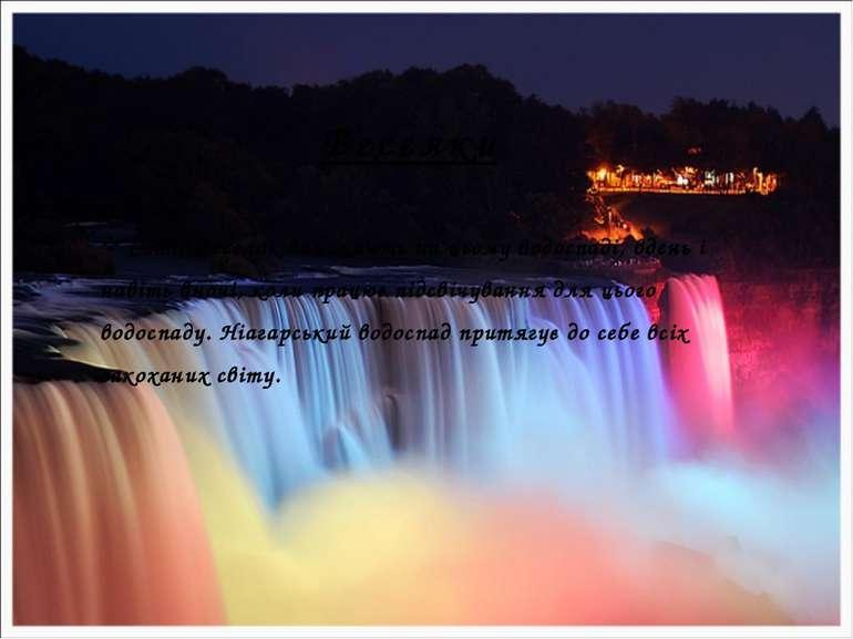 Веселки Сотні веселок виникають на цьому водоспаді, вдень і навіть вночі, кол...