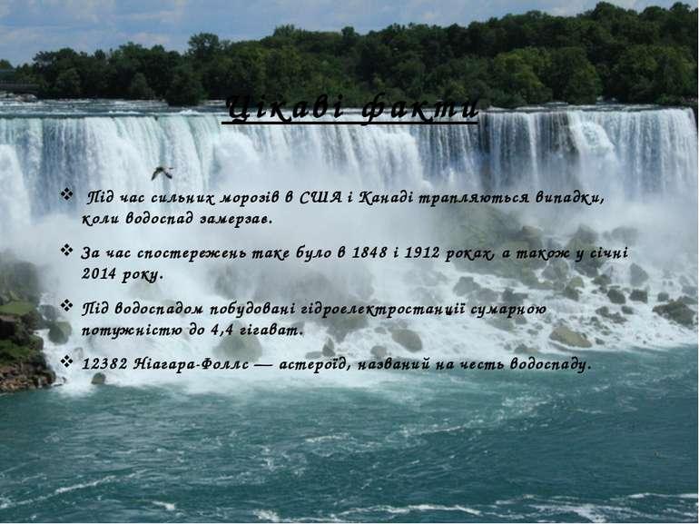 Цікаві факти Під час сильних морозів в США і Канаді трапляються випадки, коли...