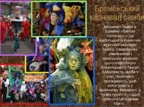 Карнавал самби в Бремені «Bremer Karneval» — це найбільший в Німеччині музичн...