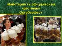 Майстерність офіціанток на фестивалі Октоберфест