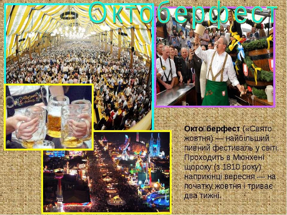Окто берфест («Свято жовтня)— найбільший пивний фестиваль у світі. Проходить...