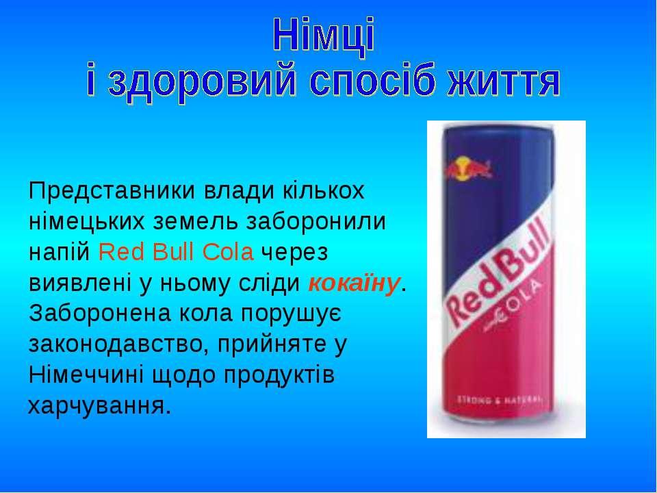 Представники влади кількох німецьких земель заборонили напій Red Bull Cola че...