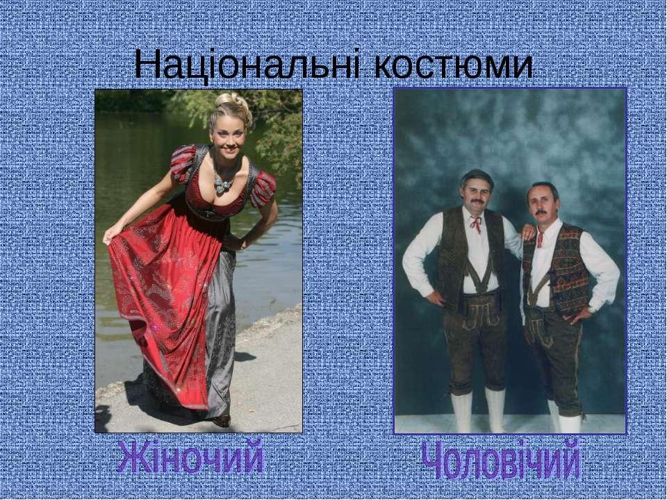 Національні костюми