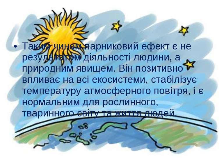 Таким чином парниковий ефект є не результатом діяльності людини, а природним ...