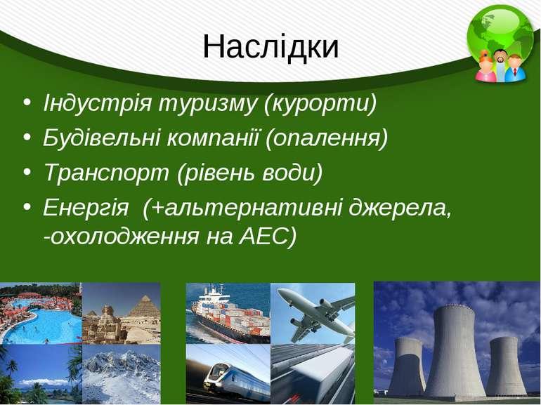 Наслідки Індустрія туризму (курорти) Будівельні компанії (опалення) Транспорт...
