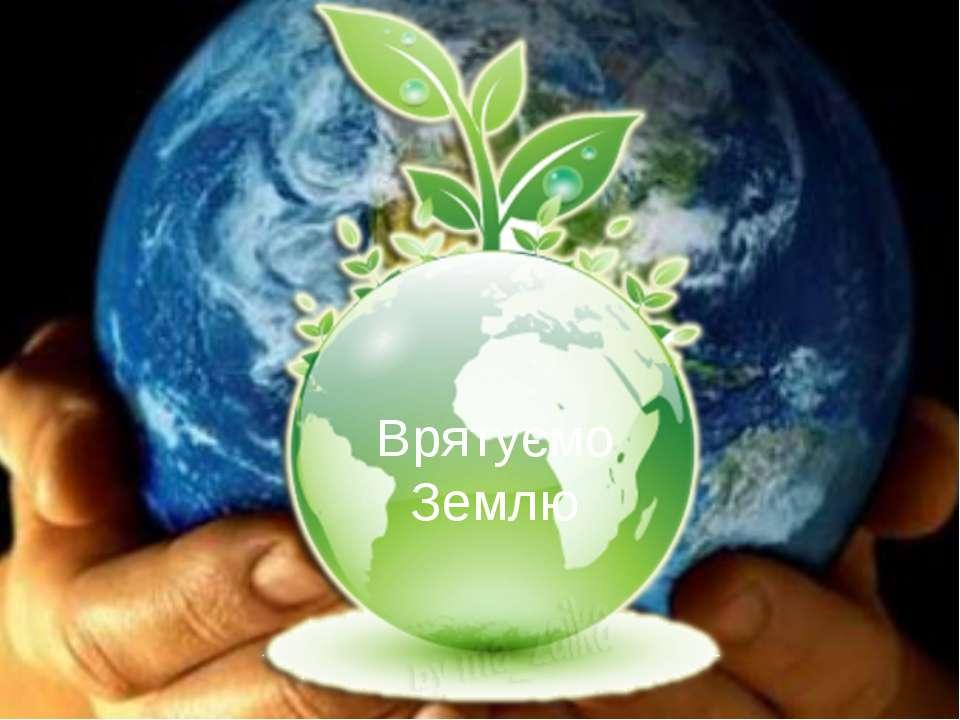 Врятуємо Землю